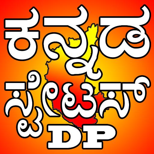Kannada Status DP  - ಕನ್ನಡ ಸ್ಟೇಟಸ್ file APK for Gaming PC/PS3/PS4 Smart TV