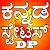 Kannada Status  DP-Images,Video,Joke ಕನ್ನಡ ಸ್ಟೇಟಸ್ file APK for Gaming PC/PS3/PS4 Smart TV