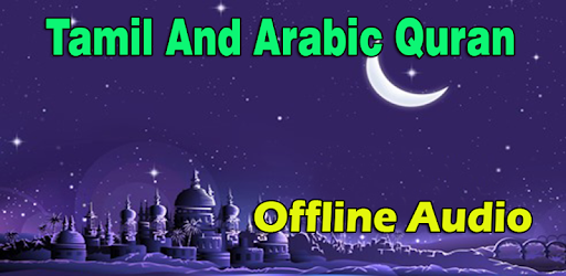 Tamil And Arabic Quran-Offline - Apps on Google Play