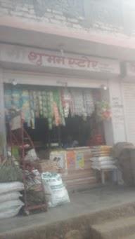 Subham Store photo 1