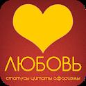 Любовь: статусы и цитаты icon