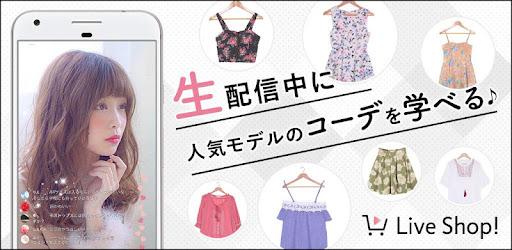 LiveShop(ライブショップ)ーファッション、コスメ、メイク、ハウツー、恋愛トークの生配信