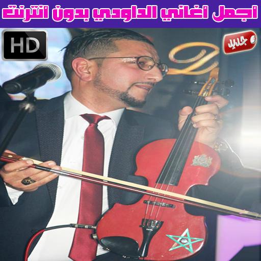 اغاني الداودي بدون انترنت 2018 - Abdellah Daoudi