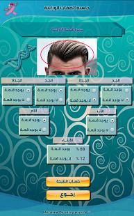 Download حاسبة الصفات الوراثية For PC Windows and Mac apk screenshot 7
