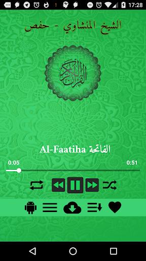 Quran mp3 Seddik El Menchaoui