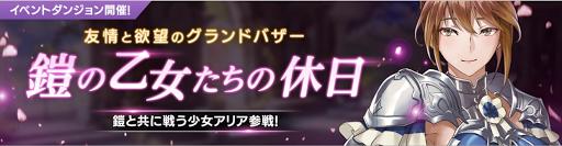 新イベント・ストーリー追加キター!!【OVERHIT】