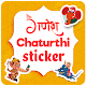 Ganpati Status Stickers for PC-Windows 7,8,10 and Mac