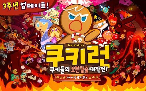 쿠키런 (Cookie Run) for Kakao 8.20 APK