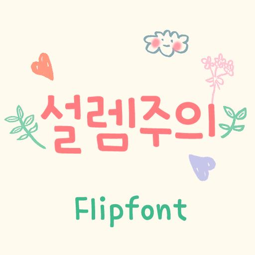 AaFlutter™ Korean FlipFont