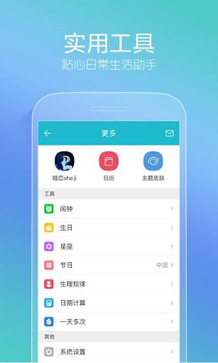 玩生產應用App|微曆:日曆 天氣 記事 提醒 行事曆 老黃曆 鬧鐘免費|APP試玩