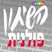 שיחון פולני-עברי | פרולוג APK