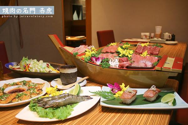 燒肉的名門赤虎 冷藏手切燒肉肉質鮮美,燒肉套餐份量十足!【內湖美食】