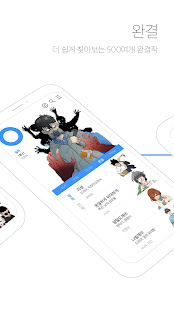 App 다음웹툰 - DAUM WEBTOON APK for Windows Phone