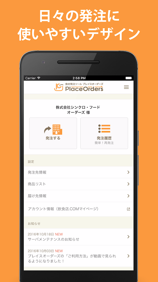 PlaceOrders- screenshot