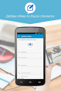 OLX Bulgaria screenshot 04