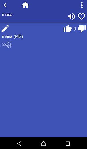 Malay Myanmar (Burmese) dict 3.97 screenshots 2