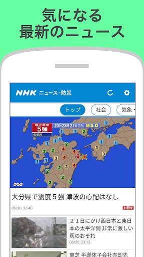 NHK NEWS & Disaster Info 3.2.0 screenshots 3