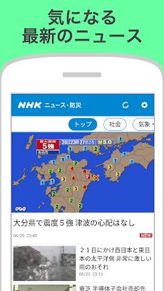 NHK ニュース・防災のおすすめ画像3
