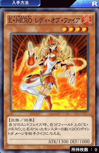 E・HEROレディ・オブ・ファイア
