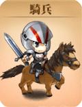 ディハルト_騎兵