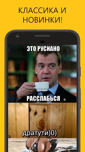 Убойные приколы! ツ Лучший юмор for PC