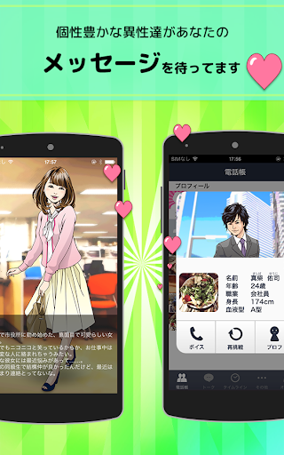 u30eau30a2u5145u306fu3058u3081u307eu3057u305fuff08u4eeeuff09u65e2u8aadoru653eu7f6eu306eu7121u6599SNSu98a8u604bu611bu30b2u30fcu30e0  screenshots 2
