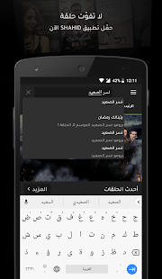 App SHAHID APK for Windows Phone