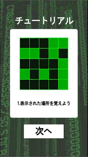 Brain Training-Pattern memory 1.1 Windows u7528 2