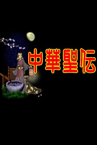 中国神仙パワーで占う◆中華聖伝