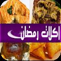 اكلات رمضان 2016 icon