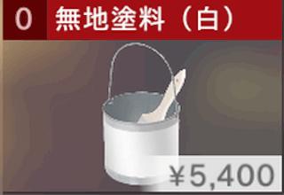 無地塗料(白)
