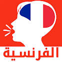 تعلم الفرنسية بالصوت - wellingo icon