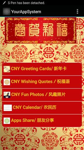 CNY Calendar Wallpaper