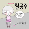 GF칠공주™ 한국어 Flipfont