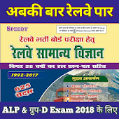 RRB Science for ALP & Group-D, 2018