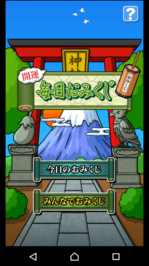 EveryDay Omikuji- screenshot