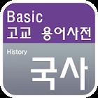 고교생을 위한 국사 용어사전 icon