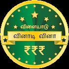 Tamil Quiz Game icon