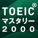 新TOEIC(R)テスト英単語・熟語マスタリー2000 icon