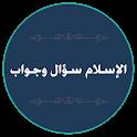 الإسلام سؤال وجواب | أحدث إصدار icon