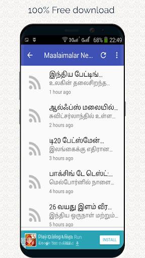 Tamil Sports News screenshots 3