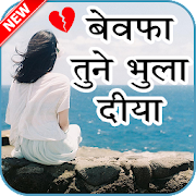 Sad Status 2019 | Bewafa Hindi Shayari 2019