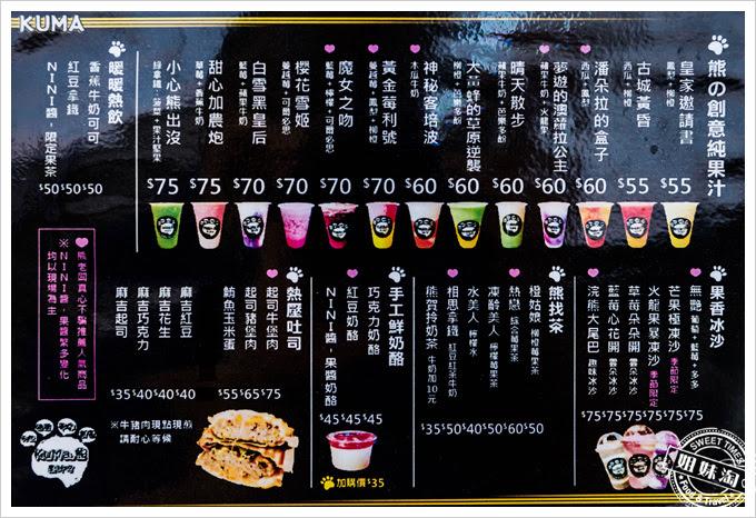 KUMA熊果汁吧菜單MENU