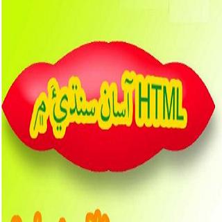 Html in Sindhi