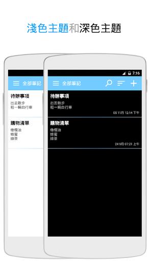玩生產應用App|我的筆記 - 記事本和備忘錄免費|APP試玩