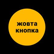 Жовта кнопка icon
