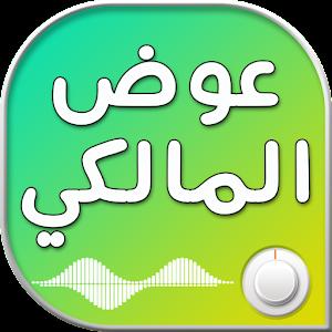 Download اغاني عوض المالكي By Ali Studios Dev Apk Latest