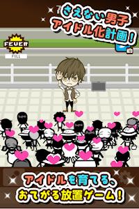 育ててアイドル - フジ - screenshot 4