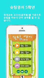영어받아쓰기 (5학년 윤여범) - náhled