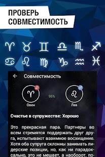 Приложение гороскоп для андроид